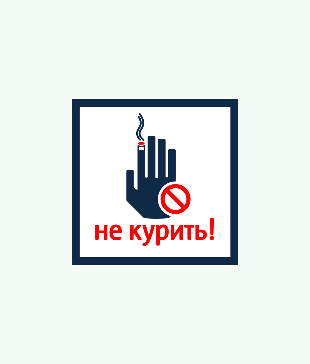 знак НЕ КУРИТЬ, NO SMOKING
