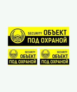 Наклейки Security