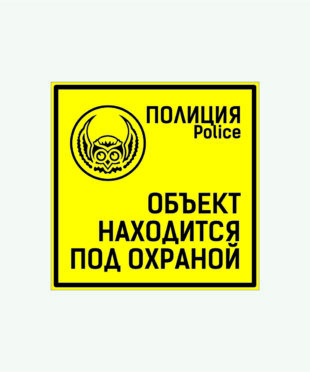 Табличка Police Security