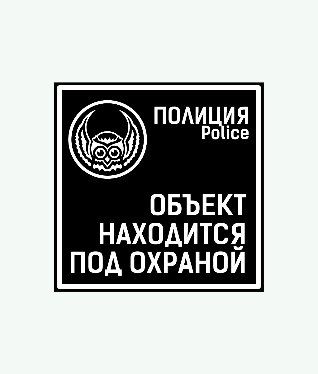 Табличка Security Police